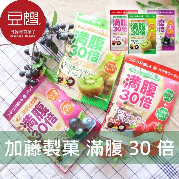 【豆嫂】日本零食 加藤製菓 滿腹30倍風味糖(草莓牛奶/奇異果/巴西莓)