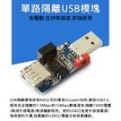 USB隔離器 USB to USB 隔離模塊 耦合保護板 ADUM3160 [電世界2000-429]