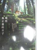 【書寶二手書T9/翻譯小說_GQR】那些無止盡的日子_克萊兒‧傅勒