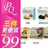 韓國 MKH 去角質皂 100g 搓仙皂 沐浴皂 香皂 肥皂 多款可選【PQ 美妝】