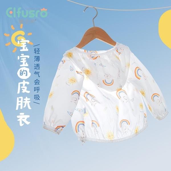 兒童防曬衣 嬰兒防曬衣夏季薄款輕薄透氣男女寶寶洋氣防曬服春秋兒童潮款外套 嬡孕哺