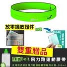 經典款-FlipBelt 飛力跑運動收納腰帶(可收納phone 12 pro max)(螢光綠)贈專用水壺+口罩收納夾