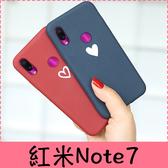 【萌萌噠】Xiaomi 紅米Note7 (6.3吋) 個性簡約情侶款 小愛心保護殼 全包防摔 磨砂軟殼 手機殼 手機套