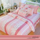 YuDo優多【粉色繽紛-粉】加大兩用被床罩六件組-台灣製造