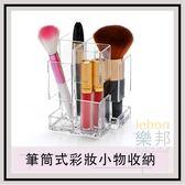 【樂邦】筆筒式彩妝小物收納收納盒化妝品指甲油首飾刷具透明壓克力收納架
