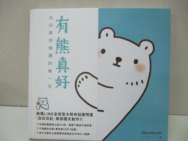 【書寶二手書T1/繪本_ATX】有熊真好:白白與你相遇的每一天_Darylhochi