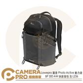 ◎相機專家◎ Lowepro 羅普 Photo Active 動力者 BP 300 AW 休旅背包 灰 L236 公司貨