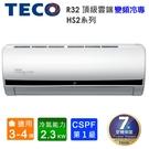TECO東元3-4坪一級R32變頻頂級冷專分離式冷氣 MS23IE-HS2/MA23IC-HS2~自助價