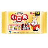 【搶先特賣-現貨區】小白兔暖暖包-貼式(10片入)