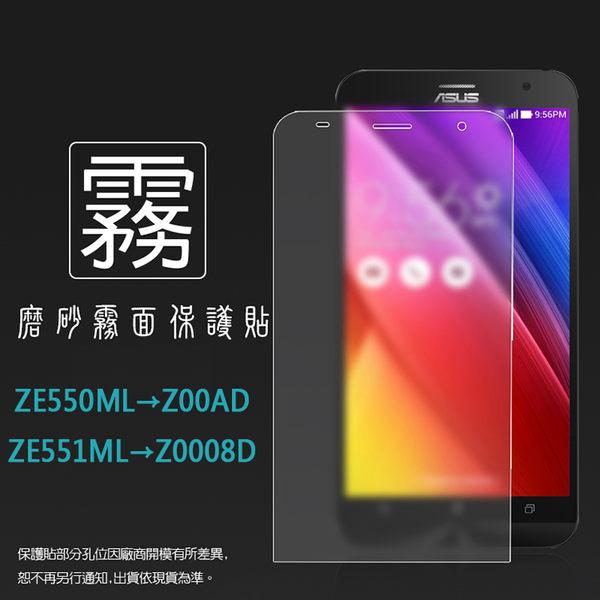 ◆霧面螢幕保護貼 ASUS ZenFone 2 Deluxe/ZE550ML Z00AD/ZE551ML Z008D 5.5吋 保護膜 軟性