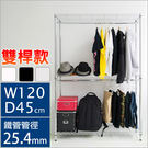 層架 置物架 收納架 衣櫥【J0064】《IRON雙桿鐵力士衣櫥》120X45X180 MIT台灣製 完美主義ac