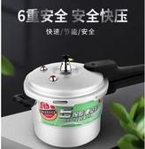 壓力鍋 高壓鍋家用燃氣電磁爐通用商用大容量 防爆小型迷你壓力鍋 高莊鍋 特賣