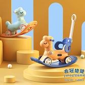 搖搖馬 兒童搖搖馬溜溜車二合一寶寶小木馬嬰兒搖搖車兩用寶寶一周歲禮物【快速出貨】