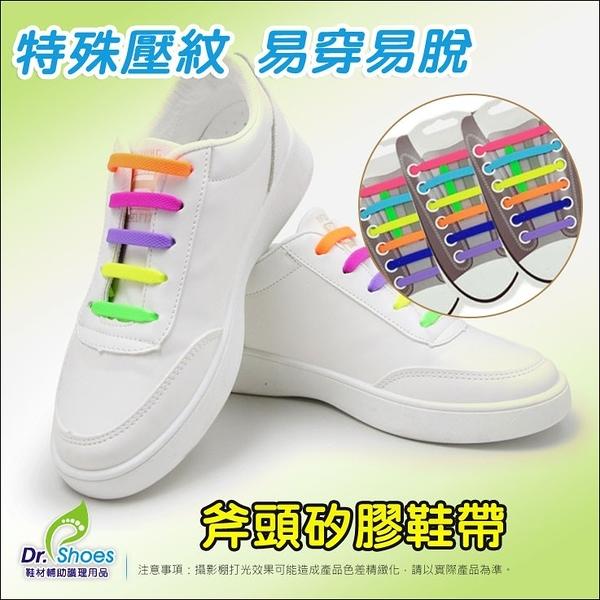 斧頭免綁鞋帶安全矽膠鞋帶 彈性伸縮12色 運動鞋休閒鞋球鞋 LaoMeDea