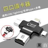現貨 四合一TF讀卡機 讀卡器 OTG 隨身碟 USB電腦 讀卡機 平板蘋果安卓手機Type-C 萬能讀卡器
