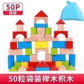 兒童積木 木制兒童積木拼裝玩具益智力開發動腦1-2-3-6周歲實木質寶寶木頭【快速出貨全館免運】