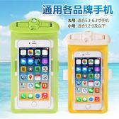 特比樂手機防水袋潛水套觸屏 蘋果7plus通用游泳包水下拍照手機殼 【米娜小鋪】