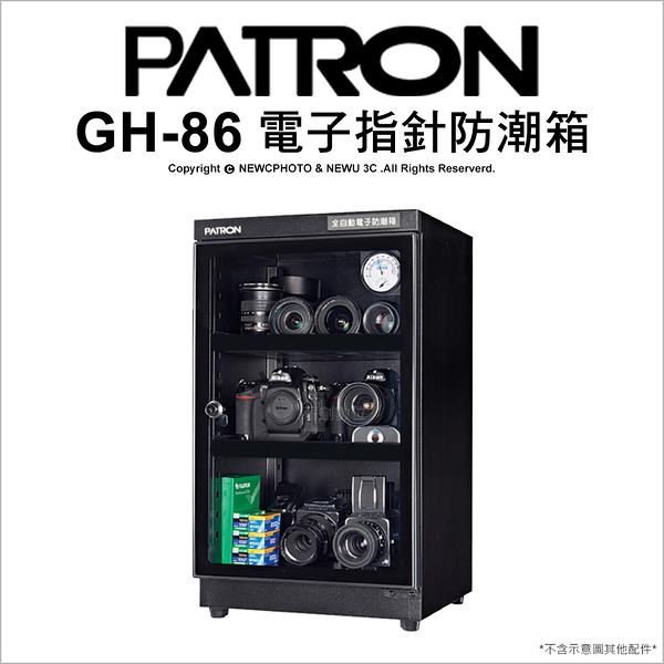 寶藏閣 PATRON GH-86 86L 電子指針系列 防潮箱 收藏箱 除濕 86公升 公司貨【24期0利率】薪創數位