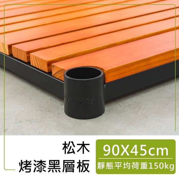 層板/置物架/收納架【配件類】90x45cm 松木烤漆黑層板 _柚木色  dayneeds