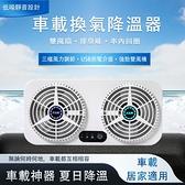 現貨-車載換氣降溫器 新款汽車USB排氣扇車載排風扇換氣扇小空調車窗循環降溫通風車用車載