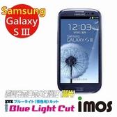 TWMSP★按讚送好禮★iMOS Samsung Galaxy S3 (雙片組) 濾藍光Eye Ease 抗藍光 疏油疏水 螢幕保護貼 (黃片)
