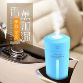 車載加濕器香薰精油噴霧空氣凈化器消除異味汽車內用