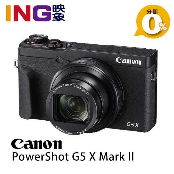 【新上市】Canon PowerShot G5X Mark II 類單眼 佳能公司貨 G5X2 G5XII