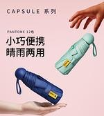 五折傘 五折太陽傘小巧便攜口袋膠囊傘雨傘女晴雨兩用遮陽防紫外線UPF50 歐歐