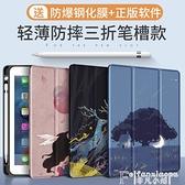 ipadair2保護套帶筆槽2018新款9.7平板硅膠殼2021第9九代10.2英寸防摔mini6電腦10.5air3三折迷你4蘋果pro11