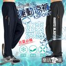 【SP307】速乾降溫運動休閒涼感長褲 透氣 輕薄 吸濕排汗(共三款)● 樂活衣庫