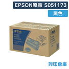 原廠碳粉匣 EPSON 黑色 S0511...