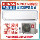 留言折扣享優惠禾聯冷氣頂級豪華型變頻冷專分離式適用10-12坪 HI-NP63+HO-NP63(含基本安裝+舊機回收)