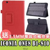E68精品館 Acer Iconia ONE8 B1-810 二折 荔枝紋 摺疊 支架 平板 皮套 側翻 可立式 保護套 筆套 B1810