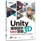 Unity 3D遊戲設計實戰(第三版)