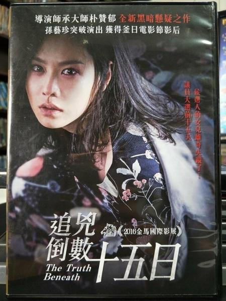 挖寶二手片-0B04-533-正版DVD-韓片【追兇倒數十五日】-孫藝珍 金柱赫(直購價)