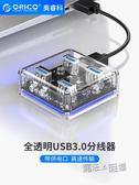 透明usb3.0分線器 hub集線器usp接口擴展器延長線一拖四轉換器多頭轉接頭多孔   魔法鞋櫃