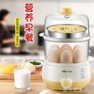 煮蛋器小熊煮蛋器自動斷電雙層蒸蛋器定時家用小型迷你雞蛋羹神器早餐機 新北購物城