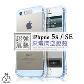 來電閃! iPhone 5 5S SE 四角強力 手機殼 空壓 防摔 氣墊 來電顯示 提示 訊息 閃爍 軟殼 發光 保護套