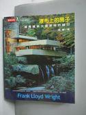 【書寶二手書T9/建築_YFO】瀑布上的房子_成寒