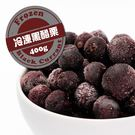 【天時莓果 】新鮮 冷凍黑醋栗 400g...
