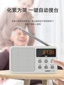 索愛S-91新款便攜式老人老年迷你小型插卡音響播放器 夏季上新