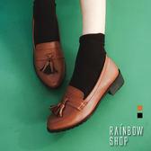 現貨-氣質流蘇低跟紳士鞋-CC-Rainbow【A63375】