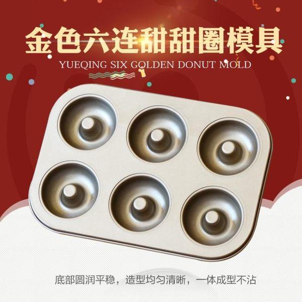 新年鉅惠 聖誕元旦鉅惠 悅青不粘6連甜甜圈模具大號空心圓形蛋糕模家用小面包模烘焙烤盤