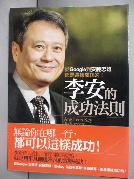【書寶二手書T8/心靈成長_IAI】李安的成功法則-從Google到安藤忠雄都_李達翰