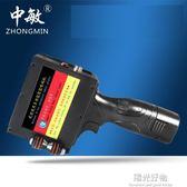 噴碼槍掌上型智慧噴碼機自動食品生產日期墨水匣印碼打碼機NMS陽光好物