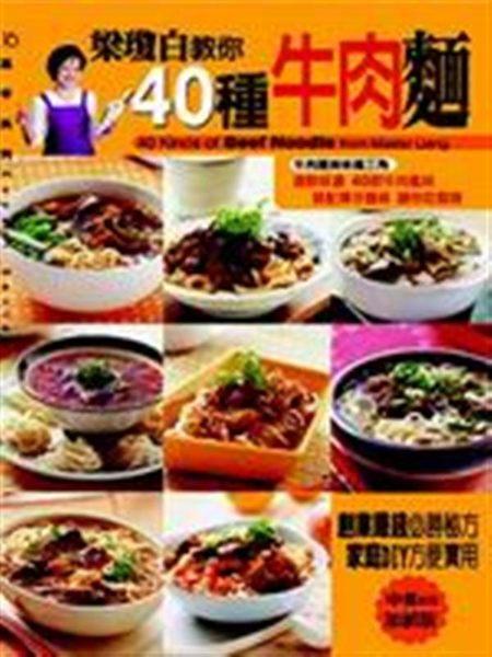 (二手書)梁瓊白教你40種牛肉麵
