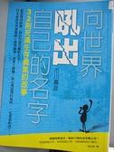 【書寶二手書T9/勵志_C1L】向世界吼出自己的名字_張佳雯, 市川善彥