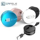 ○簡約時尚 原裝CAFELE 二合一 Apple&MICRO USB充電線 傳輸線○TWM X1 X2 X3 A7 A8 A6S A5 A4 A3 創新收納接頭
