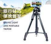 三腳架 佳能三腳架單反便攜80D700D750D800D70D200D760D600D相機支架77D   免運DF
