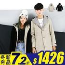 外套-拚色長版毛呢大衣-簡約時尚冬季必備款《99909009》共2色『RFD』